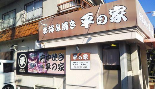平の家 美味しいお好み焼き府中焼のお店 広島県福山市