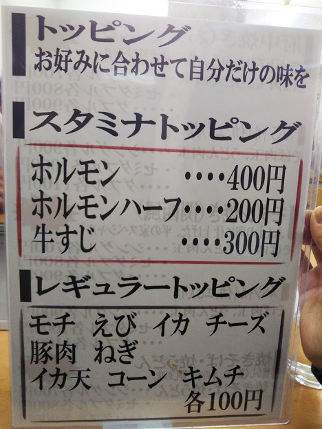 広島焼 メニュー2