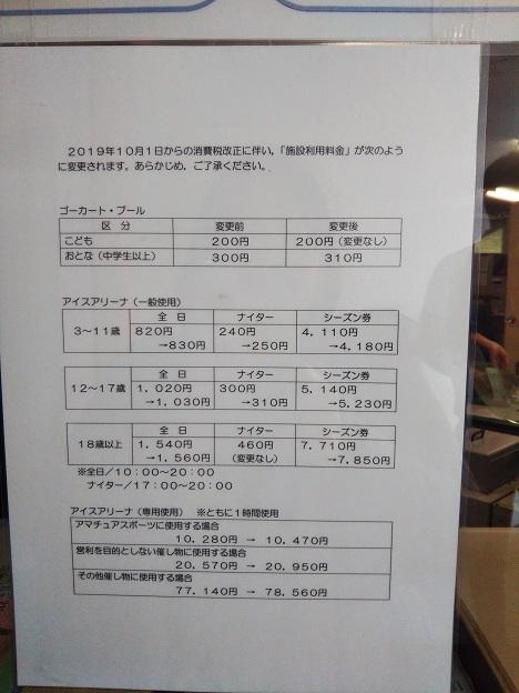 福山メモリアルパーク 料金変更
