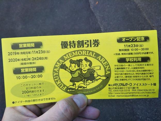 福山メモリアルパーク 割引券