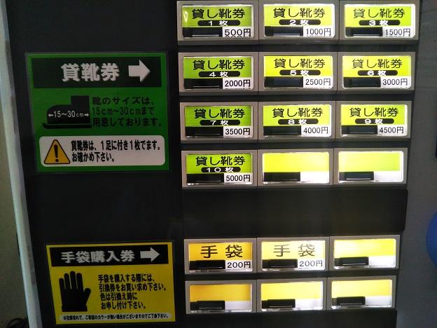 福山メモリアルパーク 貸し靴料金