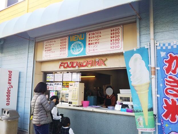 福山メモリアルパーク 軽食
