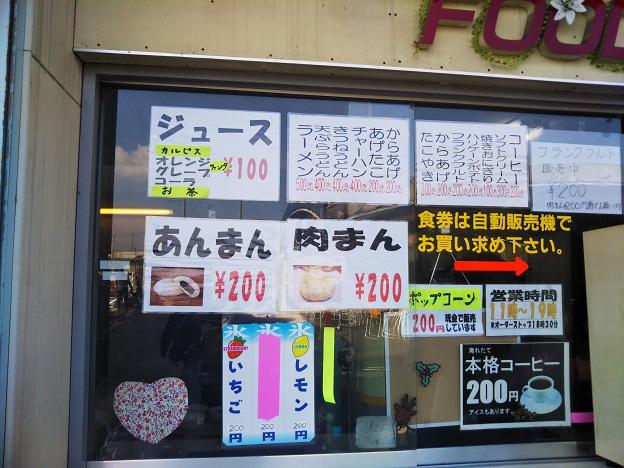 福山メモリアルパーク 軽食メニュー