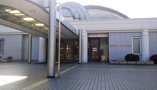 笠岡市立カブトガニ博物館 生きた化石カブトガニについて学べる唯一の博物館と恐竜公園