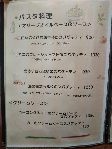 クッチーナニノ メニュー4