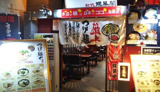 龍鳳閣 (りゅうほうかく)高松市のサンポートのつけ麺や