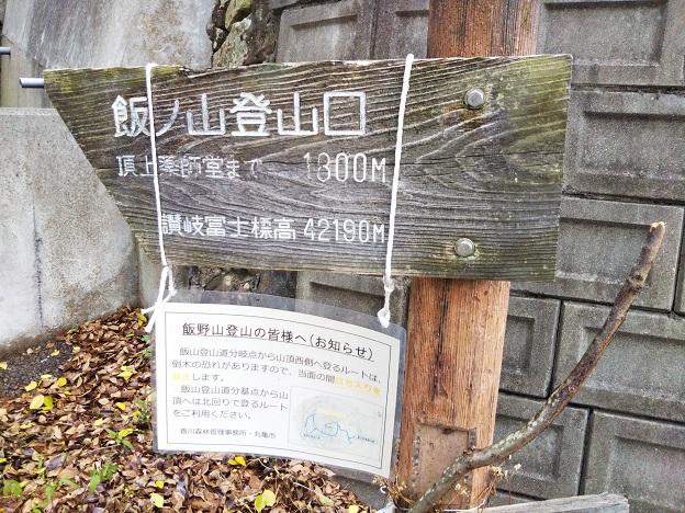 飯野山登山口 飯山ルート入口