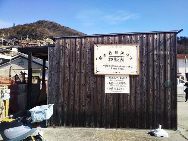 男木島観光協会 物販所
