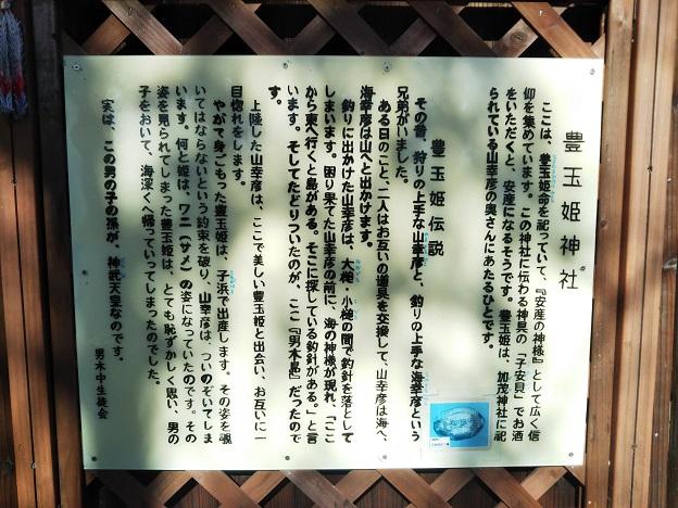 豊玉姫神社 看板