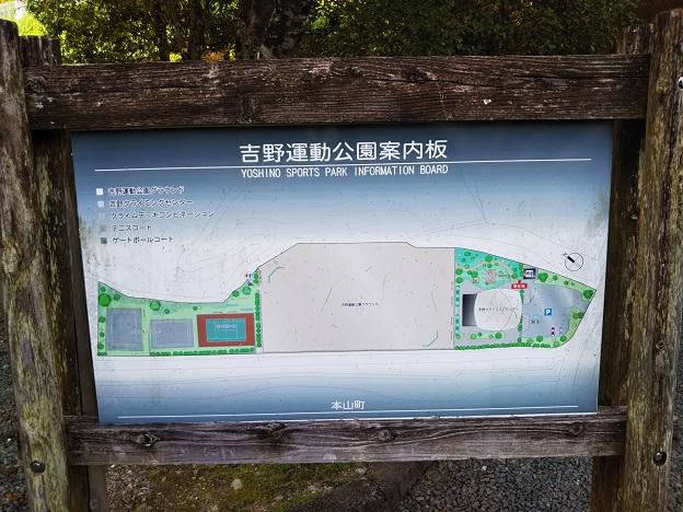 吉野公園 案内図