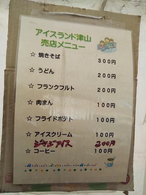 アイスランド津山 売店メニュー