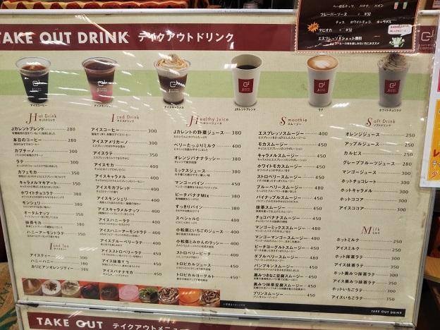 J current COFFEE(ジェイカレントコーヒー)メニュー15