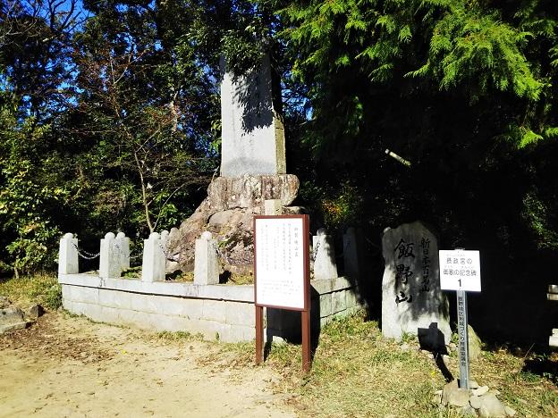 飯野山 昭和天皇の歌碑