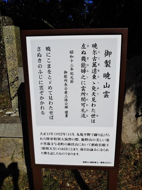 飯野山 昭和天皇の歌碑2