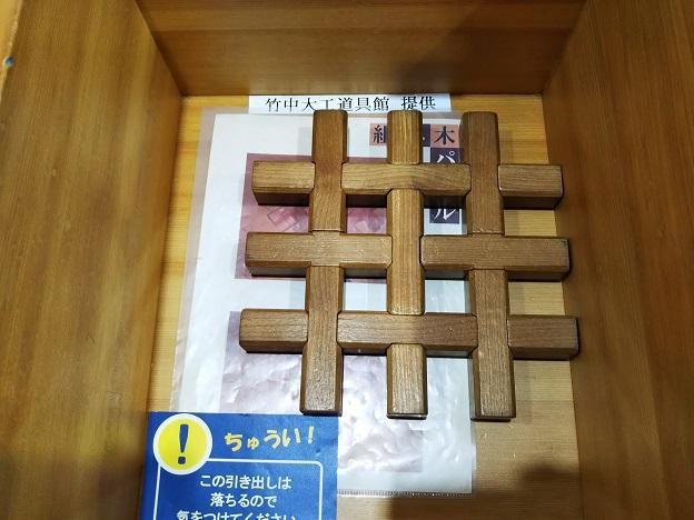 香川県立ミュージアム 組木パズル