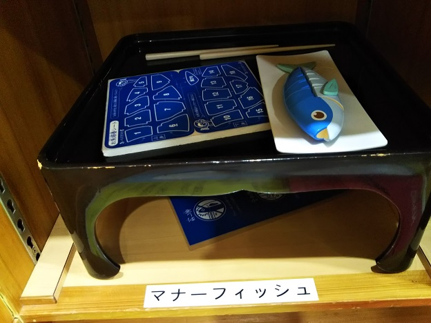 香川県立ミュージアム マナーフィッシュ