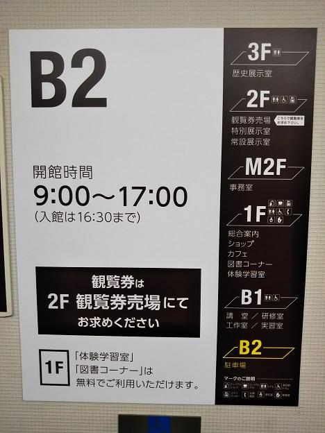 県立ミュージアム 館内案内