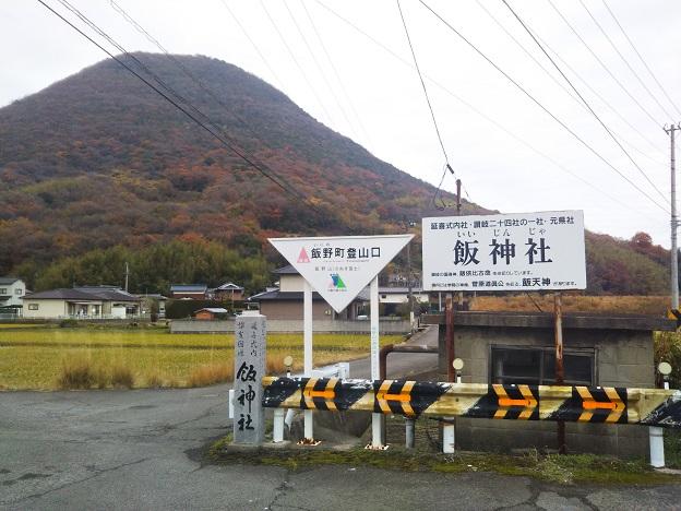 飯野山登山口 飯神社1