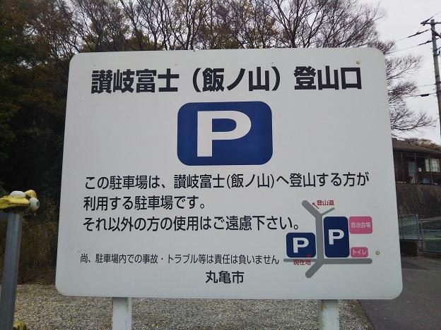 飯野山登山口 飯山ルート駐車場看板