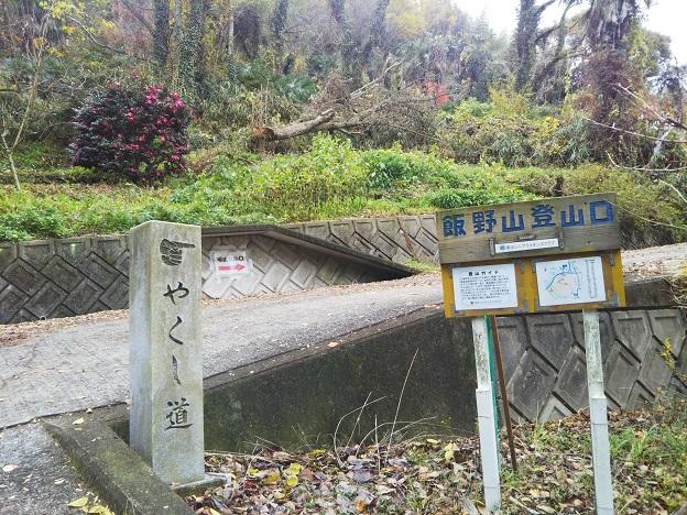 飯野山登山口 坂出ルート 入口2