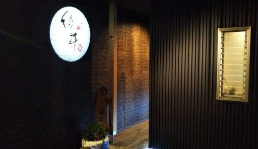 和の綾井 ayai 新鮮で美味しい創作料理のお店 坂出市