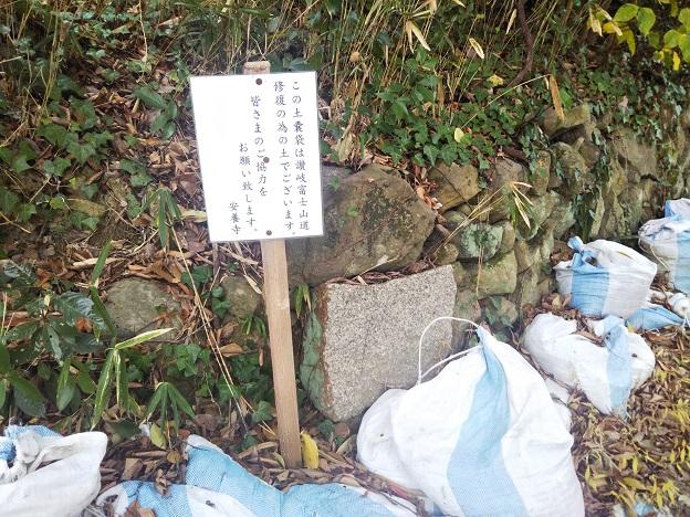飯野山 土嚢