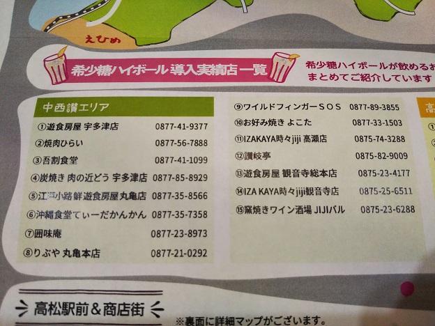 希少糖ハイボール導入実績店一覧(香川県中讃西讃エリア)2020年1月