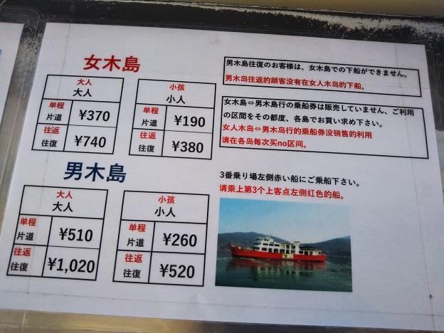 男木島フェリー 料金