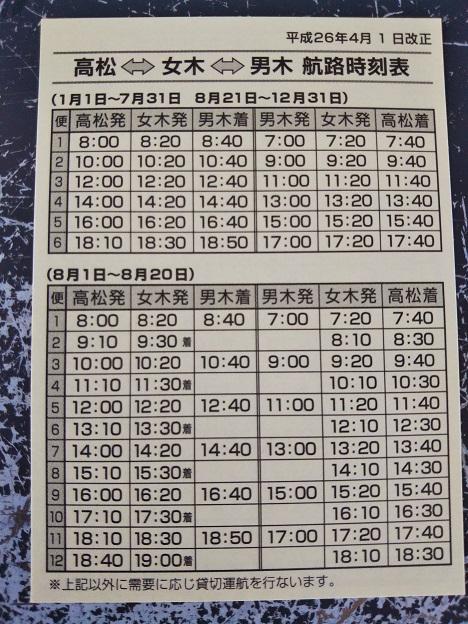 男木島 フェリー時刻表