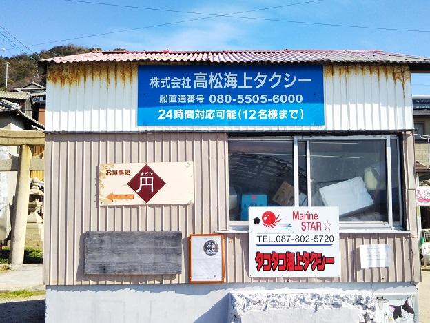 男木島 海上タクシー