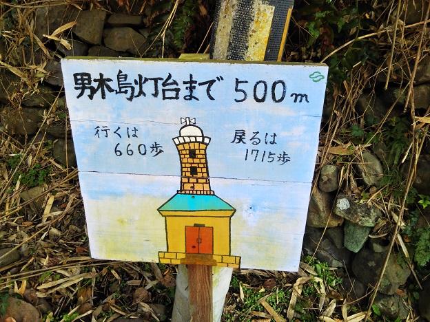 男木島灯台までの距離や歩数表示
