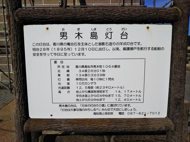 男木島灯台 看板