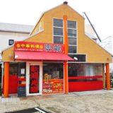 中華料理興龍