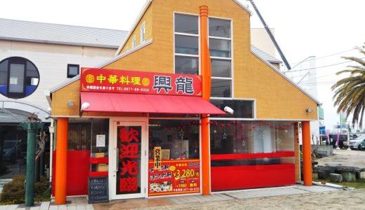 中華料理興龍 食べ飲み放題が安くて定食はボリュームがありおすすめ 坂出市