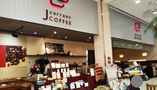 J current COFFEE(ジェイカレントコーヒー)スーパーセンター宇多津内のカフェ