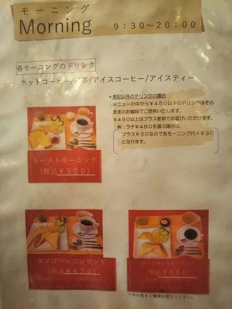 J current COFFEE(ジェイカレントコーヒー)メニュー2