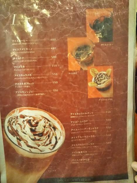 J current COFFEE(ジェイカレントコーヒー)メニュー7