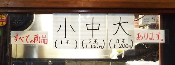 海侍 メニュー7