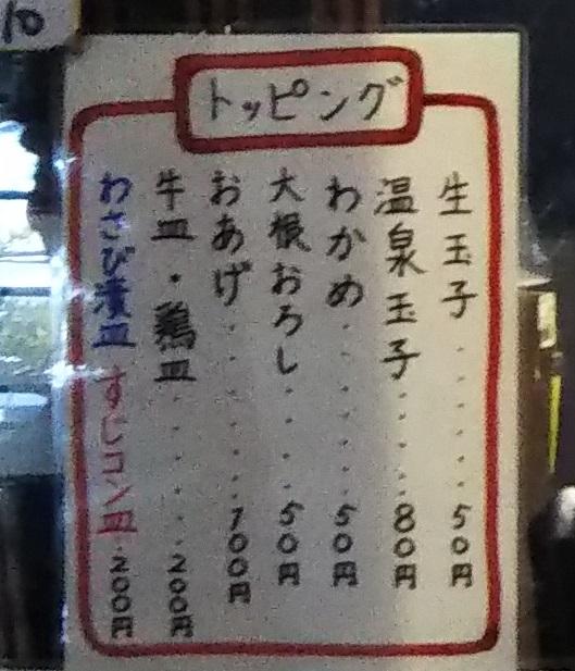 海侍 メニュー8