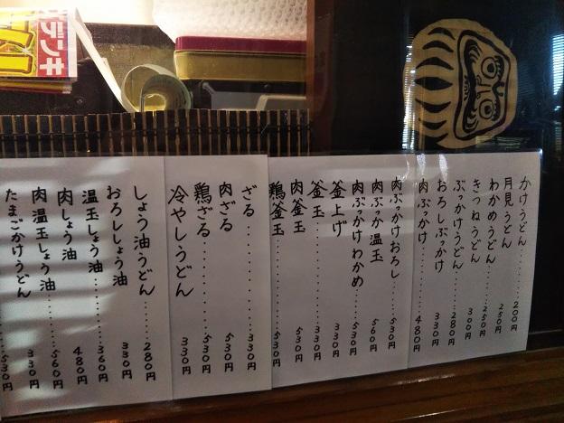 海侍 メニュー4