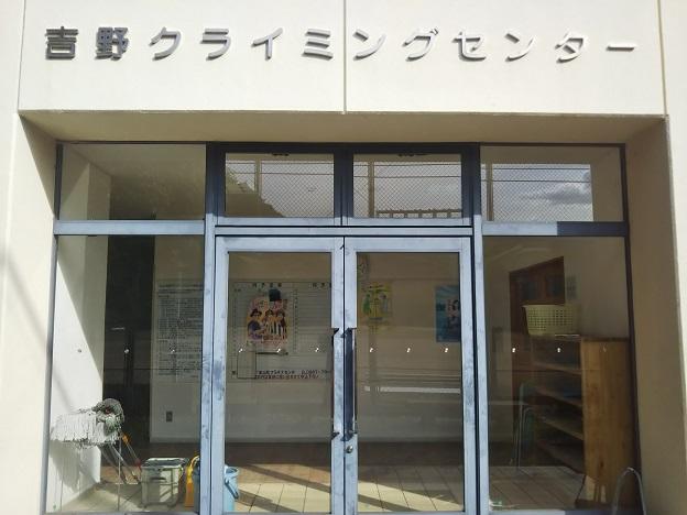 吉野クライミングセンター