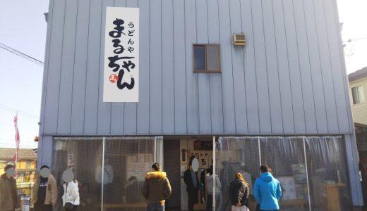 うどんやまるちゃん 天ぷらが美味しい人気のうどん屋さん 東かがわ市