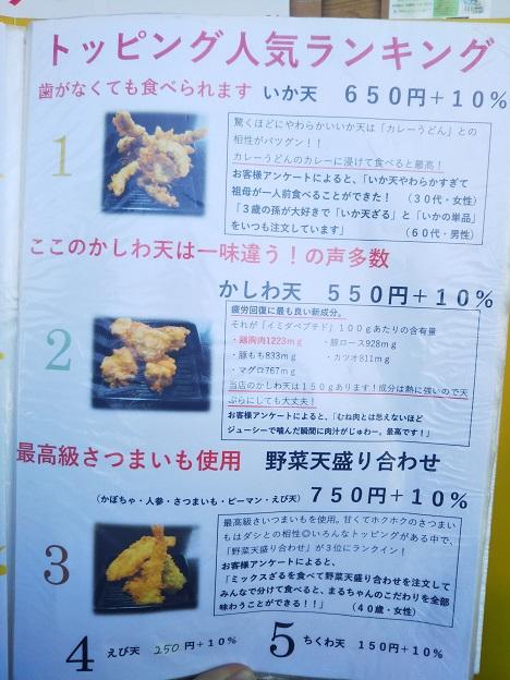 うどんやまるちゃん メニュー3