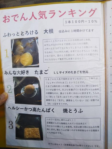 うどんやまるちゃん メニュー4