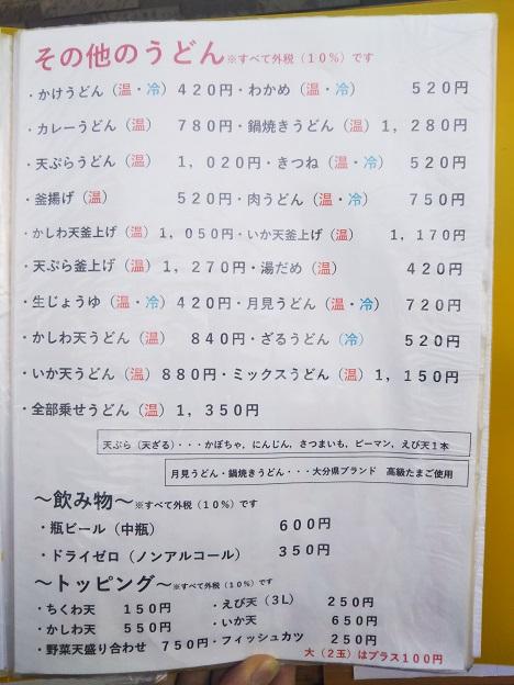 うどんやまるちゃん メニュー1