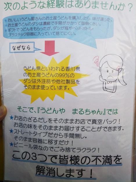うどんやまるちゃん お土産3