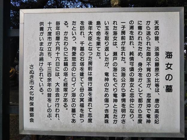 志度寺 海女の墓説明