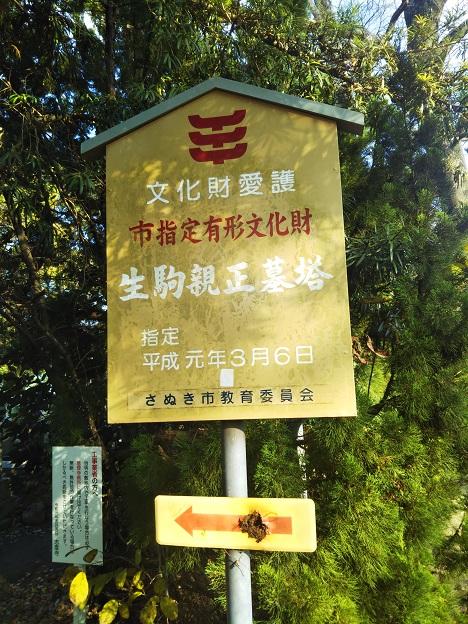 生駒親正墓塔2