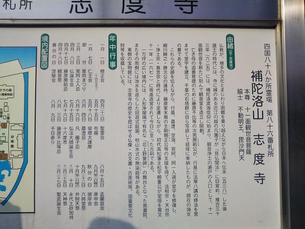 志度寺 歴史