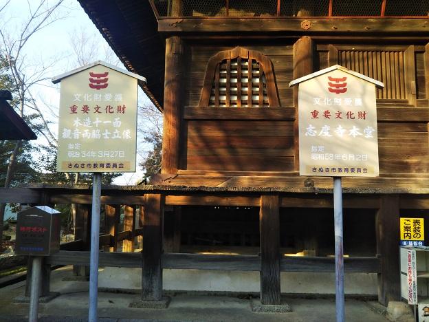 志度寺 本堂文化財
